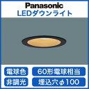 ☆◇LSEB5077LE1 【当店おすすめ品 在庫あり!即日発送できます。】 パナソニック Panasonic 照明器具 LEDダウンライト 電球色 浅型8H …