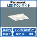 LGB76332LE1 パナソニック Panasonic 照明器具 LEDダウンライト 電球色 浅型8H 高気密SB形 拡散タイプ(マイルド配光) 100形電球相当