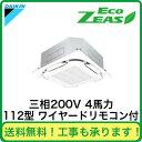 ■SZRC112BB 【在庫あり、即日出荷できます!】 ダイキン 業務用エアコン EcoZEAS 天井埋込カセット形S-ラウンドフロー <標準>タイプ…