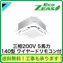 ■SZRC140BB 【在庫あり、即日出荷できます!】 ダイキン 業務用エアコン EcoZEAS 天井埋込カセット形S-ラウンドフロー <標準>タイプ…