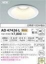 AD47426L コイズミ照明 照明器具 M形レトロフィットLEDダウンライト ランプ交換可 ベースタイプ 電球色 非調光 散光 白熱球100W相当