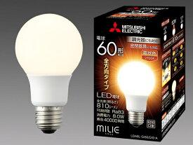 三菱電機 ランプLED電球 全方向タイプ一般電球60形 8.0W 電球色 調光器対応タイプLDA8L-G/60/D/S-A