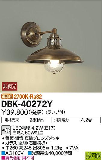 dbk-40272y