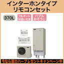 ■SRT-S373 + RMCB-D3SE 【別売の脚部カバー付き!】【インターホンリモコン付】 三菱電機 エコキュート 一般地向け 370L Sシリーズ …