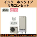■SRT-W373 + RMCB-D3SE 【別売の脚部カバー付き!】【インターホンリモコン付】 三菱電機 エコキュート 一般地向け 370L Aシリーズ …