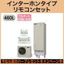 ■SRT-W463 + RMCB-D3SE 【別売の脚部カバー付き!】【インターホンリモコン付】 三菱電機 エコキュート 一般地向け 460L Aシリーズ …