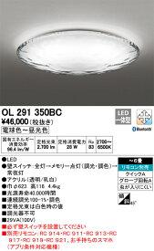 OL291350BC オーデリック 照明器具 CONNECTED LIGHTING LEDシーリングライト AQUA -Water- Bluetooth対応 調光・調色 【〜6畳】