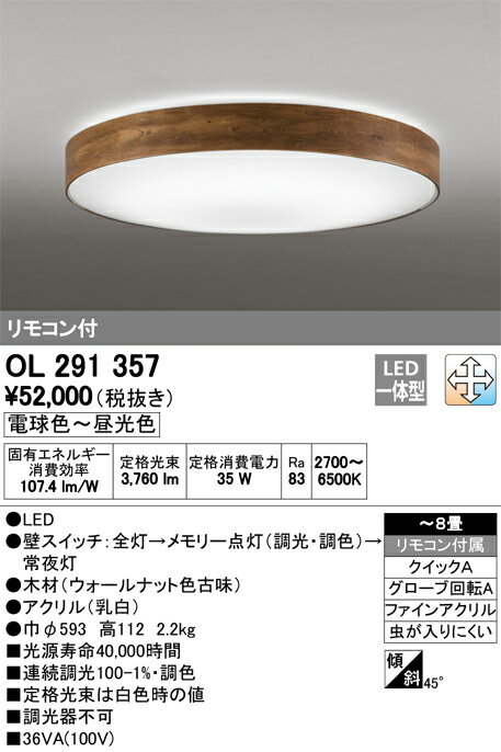 OL291357 オーデリック 照明器具 LEDシーリングライト 調光・調色タイプ リモコン付 【〜8畳】