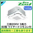 SZRC80BBT ダイキン 業務用エアコン EcoZEAS 天井埋込カセット形S-ラウンドフロー オートクリーンパネル シングル80形 (3馬力 三相200V…
