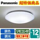 LSEB1072K パナソニック Panasonic 照明器具 LEDシーリングライト 調光・調色タイプ 【〜12畳】
