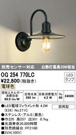 OG254770LC オーデリック 照明器具 エクステリア LEDポーチライト 電球色 白熱灯30W相当 別売センサ対応 OG254770LC
