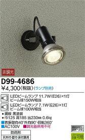 D99-4686 大光電機 照明器具 LEDアウトドアスポットライト ランプ別売 天井付・壁付・床付兼用 D99-4686