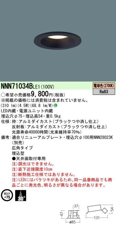 nnn71034ble1