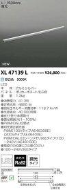 XL47139L コイズミ照明 施設照明 LED間接照明 インダイレクトライトバー 昼白色 調光可 ハイパワー L1500mm 散光 XL47139L
