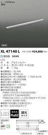 XL47140L コイズミ照明 施設照明 LED間接照明 インダイレクトライトバー 昼白色 調光可 ハイパワー L1200mm 散光 XL47140L