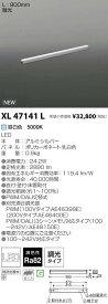 XL47141L コイズミ照明 施設照明 LED間接照明 インダイレクトライトバー 昼白色 調光可 ハイパワー L900mm 散光 XL47141L