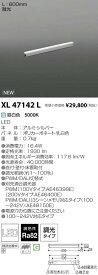 XL47142L コイズミ照明 施設照明 LED間接照明 インダイレクトライトバー 昼白色 調光可 ハイパワー L600mm 散光 XL47142L