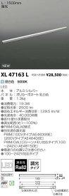 XL47163L コイズミ照明 施設照明 LED間接照明 インダイレクトライトバー 昼白色 調光可 ミドルパワー L1500mm 散光 XL47163L