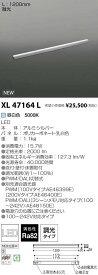 XL47164L コイズミ照明 施設照明 LED間接照明 インダイレクトライトバー 昼白色 調光可 ミドルパワー L1200mm 散光 XL47164L