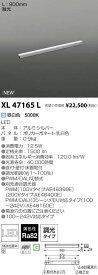 XL47165L コイズミ照明 施設照明 LED間接照明 インダイレクトライトバー 昼白色 調光可 ミドルパワー L900mm 散光 XL47165L