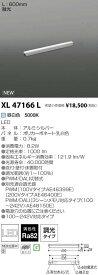 XL47166L コイズミ照明 施設照明 LED間接照明 インダイレクトライトバー 昼白色 調光可 ミドルパワー L600mm 散光 XL47166L