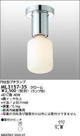 ML3157-35 マックスレイ 照明器具 装飾照明 シーリングライト