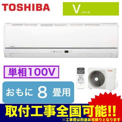 RAS-2558V(W)(おもに8畳用・単相100V・室内電源)東芝住宅用エアコンVシリーズ(2018)