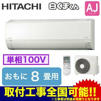 RAS-AJ25H(W)(おもに8畳用・単相100V・室内電源)日立住宅設備用エアコン白くまくんAJシリーズ(2018)