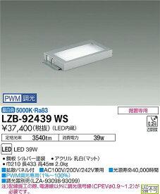 LZB-92439WS 大光電機 施設照明 LED間接照明 島什器用 シマウエライト ミニタイプ L450タイプ 昼白色 PWM調光 LZB-92439WS