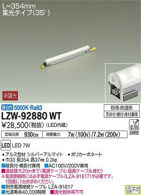 LZW-92880WT 大光電機 施設照明 LED間接照明 屋外用 ハイパワーラインライト 集光タイプ(35°) 非調光 L350タイプ 昼白色 LZW-92880WT