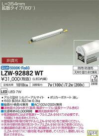 LZW-92882WT 大光電機 施設照明 LED間接照明 屋外用 ハイパワーラインライト 拡散タイプ(60°) 非調光 L350タイプ 昼白色 LZW-92882WT