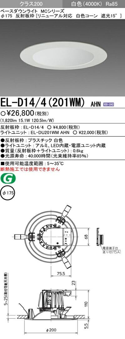 EL-D14-4-201WMAHN