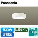 LSEB2067LE1 パナソニック Panasonic 照明器具 LEDダウンシーリングライト 昼白色 拡散タイプ 白熱電球100形1灯器具相当