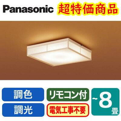 ☆LSEB8020K 【当店おすすめ!お買得品】 Panasonic 照明器具 LED和風シーリングライト 調光・調色タイプ 【〜8畳】