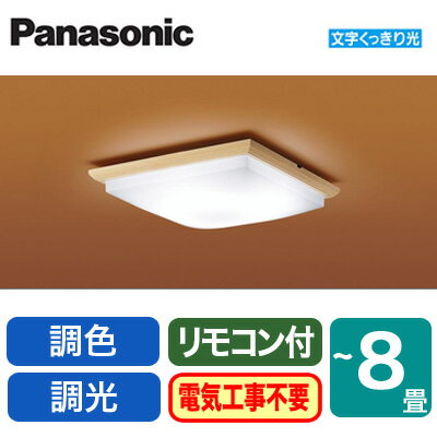 LSEB8023K パナソニック Panasonic 照明器具 LED和風シーリングライト 調光・調色タイプ