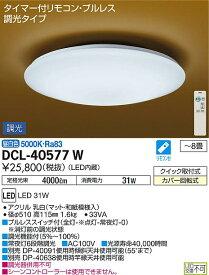 DCL-40577W 大光電機 照明器具和風LEDシーリングライト 昼白色タイマー付リモコン・プルレス 調光タイプ【〜8畳】