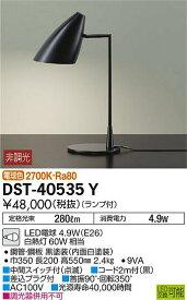 DST-40535Y 大光電機 照明器具 LEDデスクスタンド 電球色 白熱灯60W相当 DST-40535Y