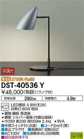 DST-40536Y 大光電機 照明器具 LEDデスクスタンド 電球色 白熱灯60W相当 DST-40536Y