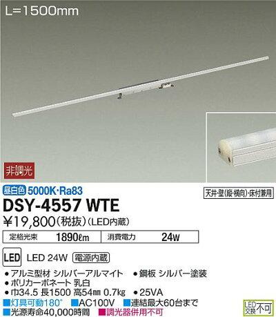 dsy-4557wte