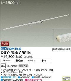 DSY-4557WTE 大光電機 照明器具 LED間接照明 スイングライン 昼白色 非調光 L1500mm LED24W DSY-4557WTE