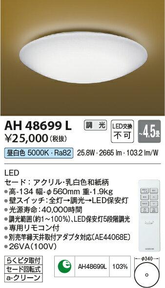 AH48699L コイズミ照明 照明器具 LED和風シーリングライト リニューアル対応 昼白色 調光タイプ LED25.8W