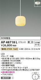 【7/19 20:00〜7/26 1:59 マラソン期間中は店内全品ポイント2倍!】AP48718L コイズミ照明 照明器具 LEDペンダントライト MICROS磁器 フランジタイプ 電球色 調光可 白熱球60W相当 AP48718L