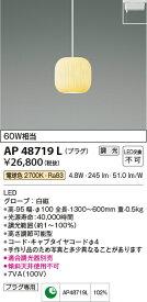 【7/19 20:00〜7/26 1:59 マラソン期間中は店内全品ポイント2倍!】AP48719L コイズミ照明 照明器具 LEDペンダントライト MICROS磁器 プラグタイプ 電球色 調光可 白熱球60W相当 AP48719L