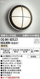 OG041637LC1 オーデリック 照明器具 エクステリア LEDポーチライト 電球色 白熱灯40W相当 別売センサ対応 OG041637LC1