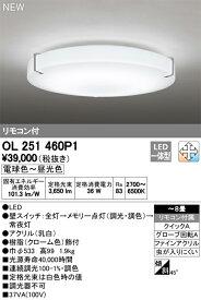 OL251460P1 ★オーデリック 照明器具 LEDシーリングライト LC-FREE 調光・調色 【〜8畳】