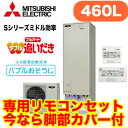 ■SRT-S464A + RMCB-D4SE 【別売の脚部カバー付き!】【インターホンリモコン付】 三菱電機 エコキュート 一般地向け 460L Sシリーズ …