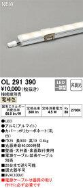 OL291390 オーデリック 照明器具 LED間接照明 スリムタイプ 非調光 L900タイプ 電球色 OL291390