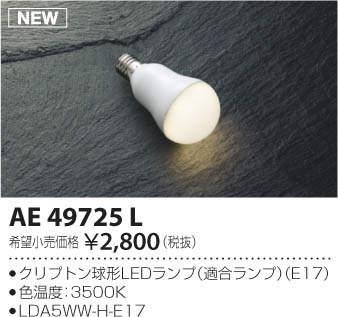 ★AE49725L コイズミ照明 ランプ 電球形LEDランプ 4.9W 温白色 E17