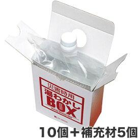 【1/24 20:00〜1/28 1:59 お買い物マラソン中はポイント最大35倍】 yuwakashi-box 【TSSおすすめ 災害対策用品】 湯沸かしBOX 本体10個+補充用発熱材5個セット