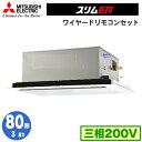 PLZ-ERMP80LV 三菱電機 業務用エアコン 2方向天井カセット形 スリムER(標準パネル) シングル80形 (3馬力 三相200V ワイヤード)